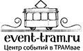 Event-Tram.ru - организация любых событий в ТРАМвае